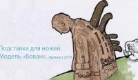 vovan1
