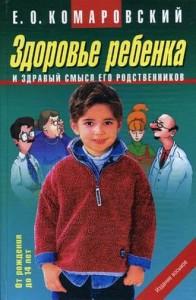 книжки доктора Комаровского