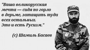 Басаев