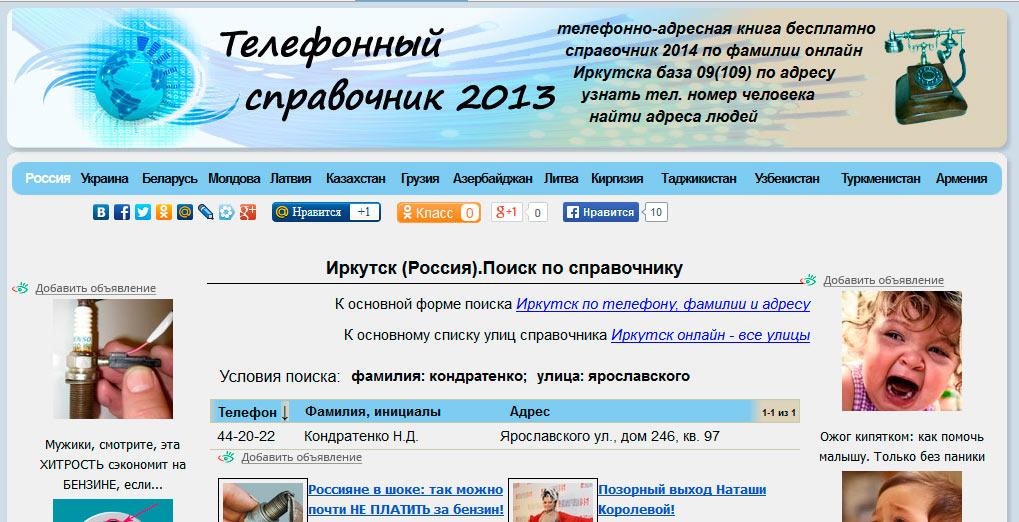 Как найти человека на украине по адресу