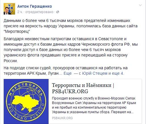 """Офицеры ЧФ РФ """"слили"""" моряков, предавших украинскую присягу"""