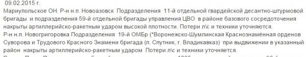 Российская армия выдвинула десант из Новоазовска под Мариуполь, но тот не доехал: отработала артиллерия ВСУ