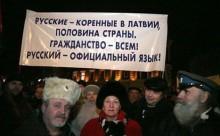 Россияне начали расшатывать Латвию