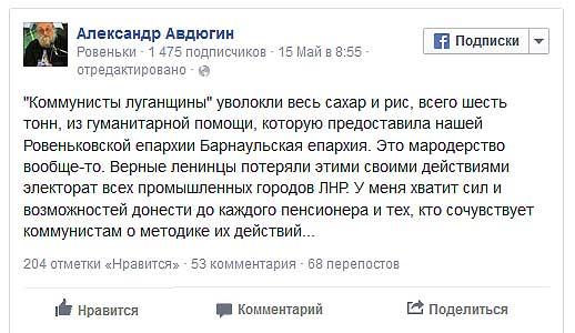 Луганские коммунисты украли гуманитарную помощь