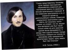 Гоголь при совке ничего написать бы не успел