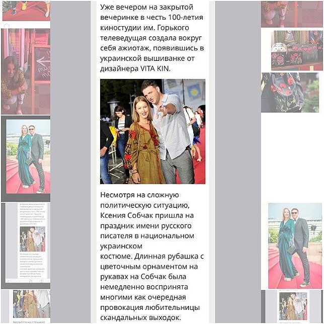 Ксения Собчак в Инстаграме