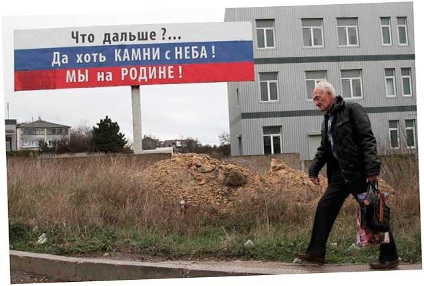 Крым,2014г