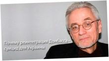 реинтеграция Донбасса – суицид для Украины