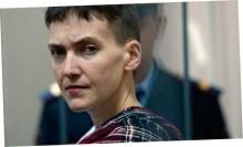 «Приговор» Надежде Савченко