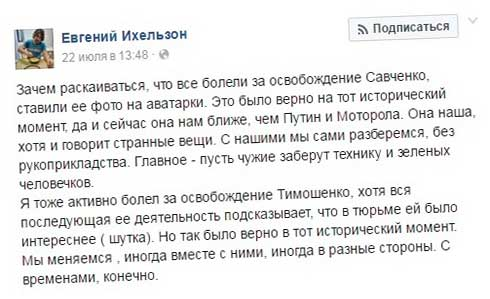 украинский блогер