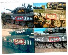 Техника российской армии