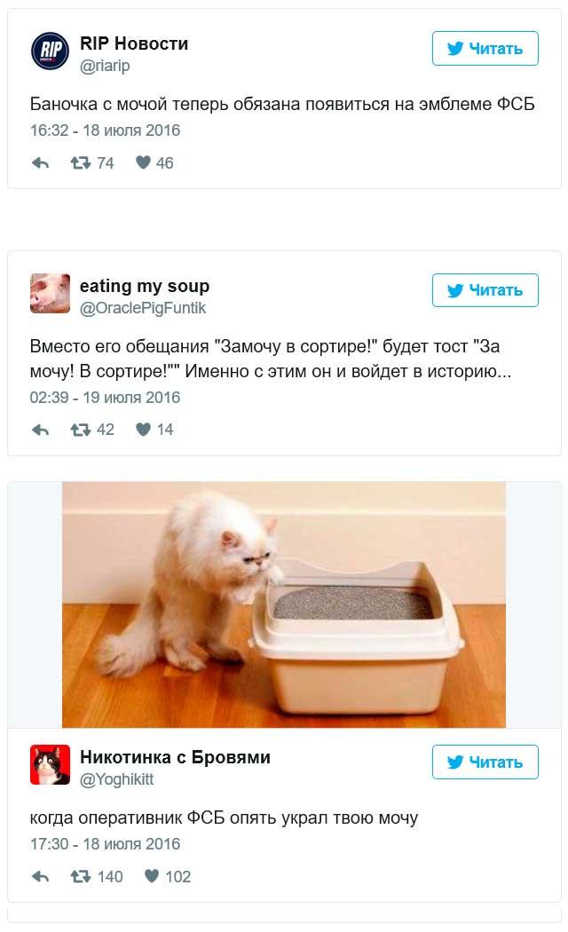 Скрин из Твиттера 2