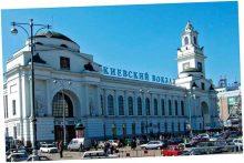 Переименовать Киевский вокзал