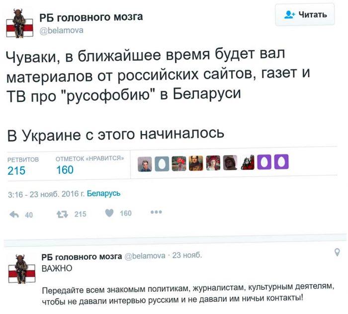 В самой Белоруссии заподозрили что-то неладное