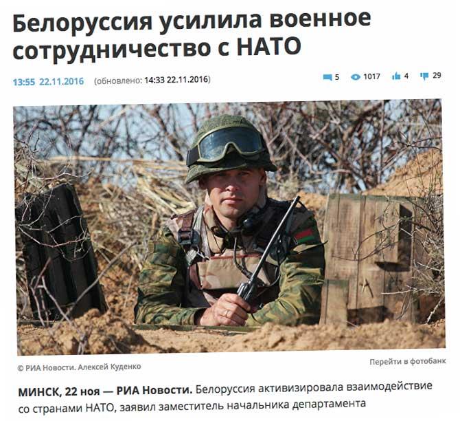 выходит, что Минск легко и походя сотрудничает с НАТО