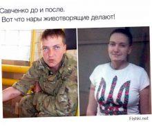 Савченко никогда не сидела