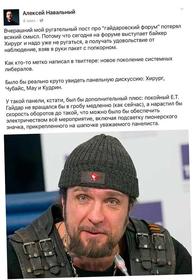 скриншот Навального