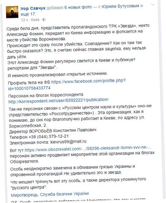 Прокол Кремля