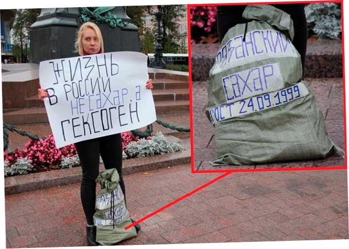 Пикет «Яблока» в Москве