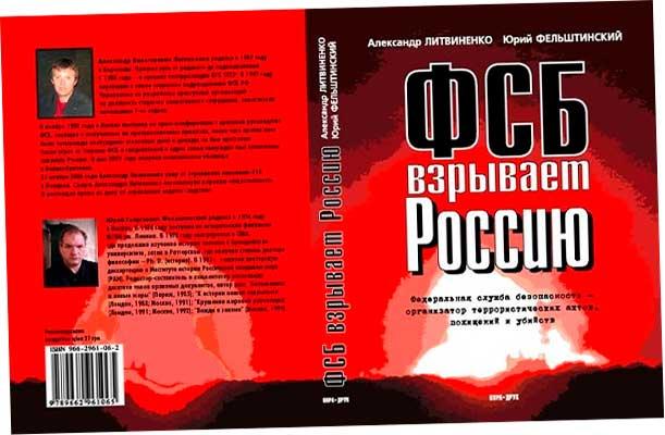 известная книга «ФСБ взрывает Россию»