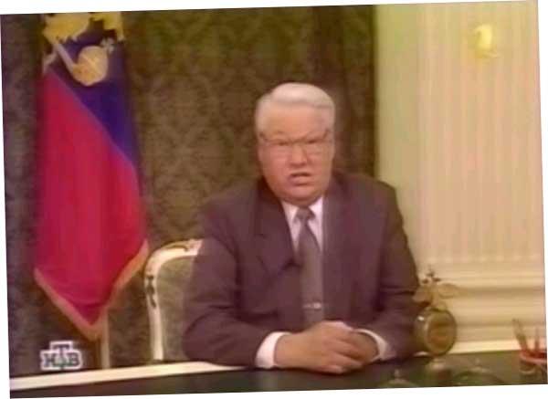 президент Ельцин