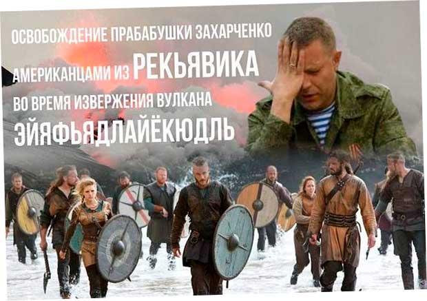 Захарченко заявил
