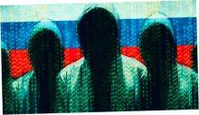След российских хакеров