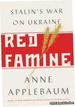 Новая книга американского историка и журналистки Энн Эпплбаум