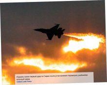 Израиль нанес первый удар по Сирии
