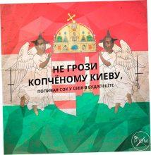 Не грози копчёному Киеву