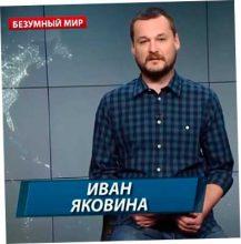 Шок для России