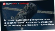 О разгерметизации на корабле «Союз»