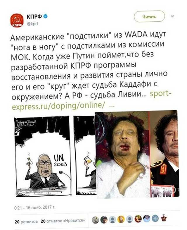 твит с фото Каддафибыл удален