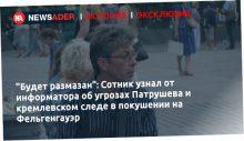 Кремлёвский след
