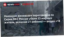 ВКС России убили 53 мирных жителя