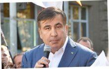 О плане РФ по ликвидации Саакашвили