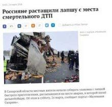 Суть «русского мира»