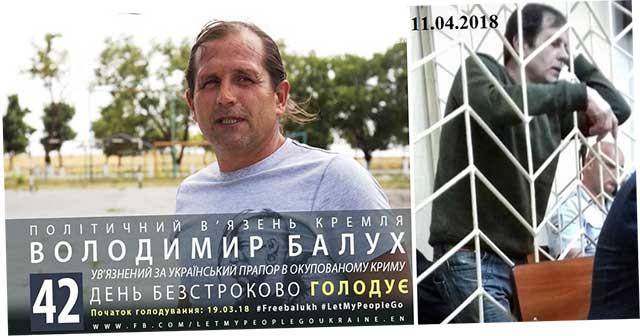 Крымский политзаключённый Кремля Владимир Балух