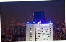 Газпром зарезервировал