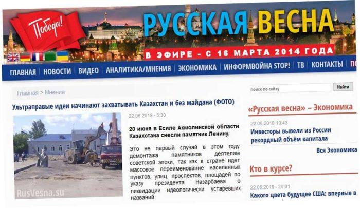 """Фашисты - """"Русская весна"""""""