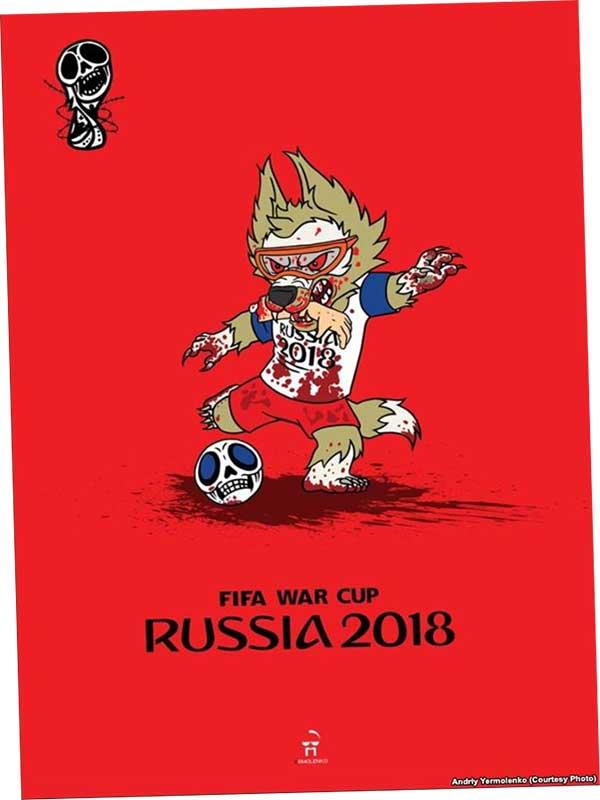 Россия, вперед