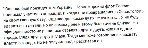 Крыму готовили захват власти с целью отделения от Украины в течение 9 лет