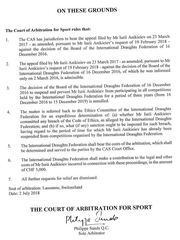 Документ решения CAS