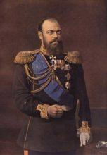 Александр ІІІ