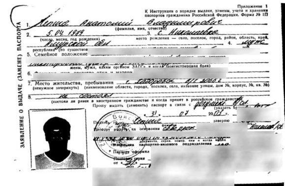 В заявлении на получение паспорта