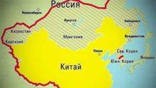 Сибирь является территорией Китая