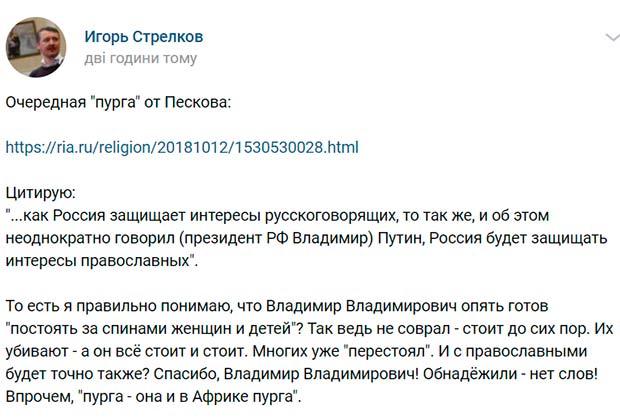 Гиркин высмеял новые угрозы Путина