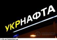 """Решение в пользу """"Укрнафты"""""""