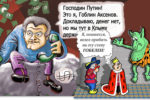 Thumbnail for the post titled: Резолюция по Крыму вызвала истерику