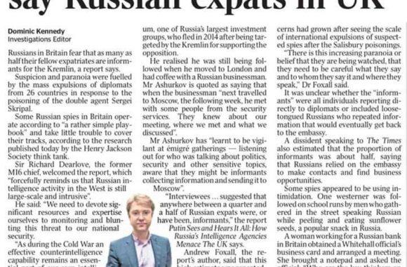 Кремлевские осведомители